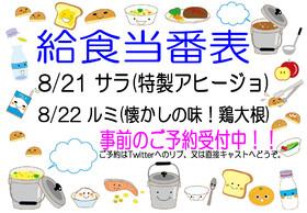 8/21(土)・22(日) 給食当番イベント@エゴイスト(梅田)
