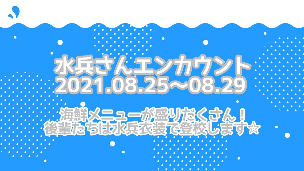 8/25(水)~29(日) 水兵さんエンカウント@エゴイスト(梅田)