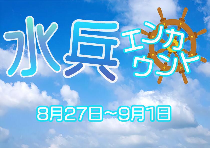 8/27~9/1 水兵エンカウント@アスタリスク