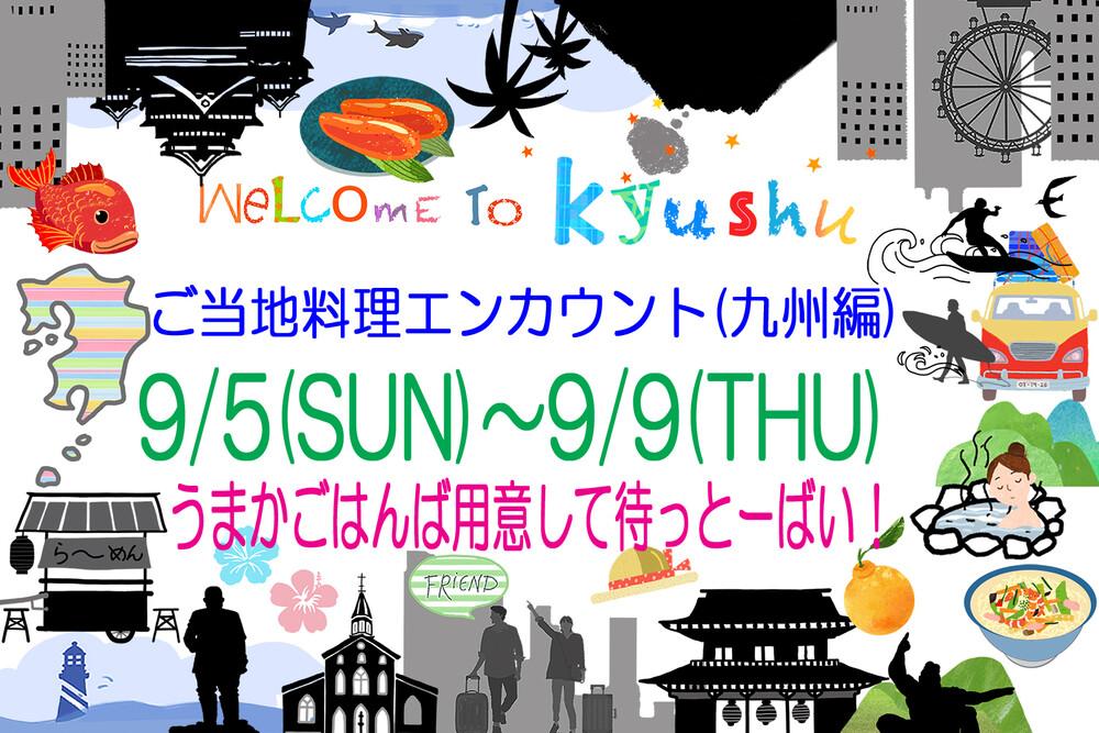9/5(日)~9(木) ご当地料理エンカウント(九州編)@エゴイスト(梅田)