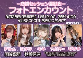 9/26第10回 Afilia店舗セッション撮影会@秋葉原