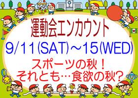 9/11(土)~15(水) 運動会エンカウント@エゴイスト(梅田)