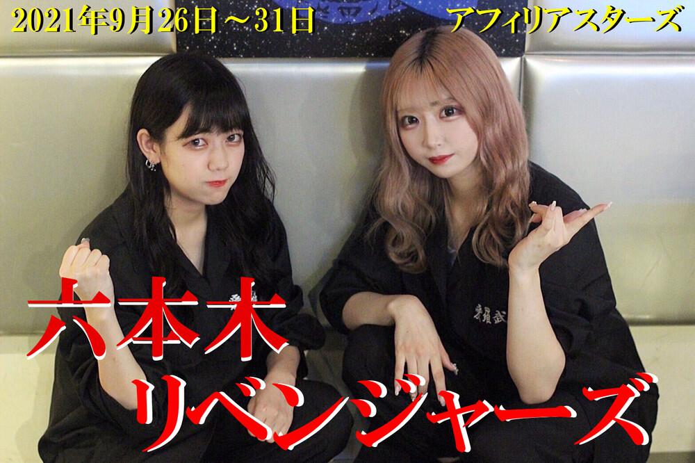 9/26~31 六本木リベンジャーズ開催@スターズ