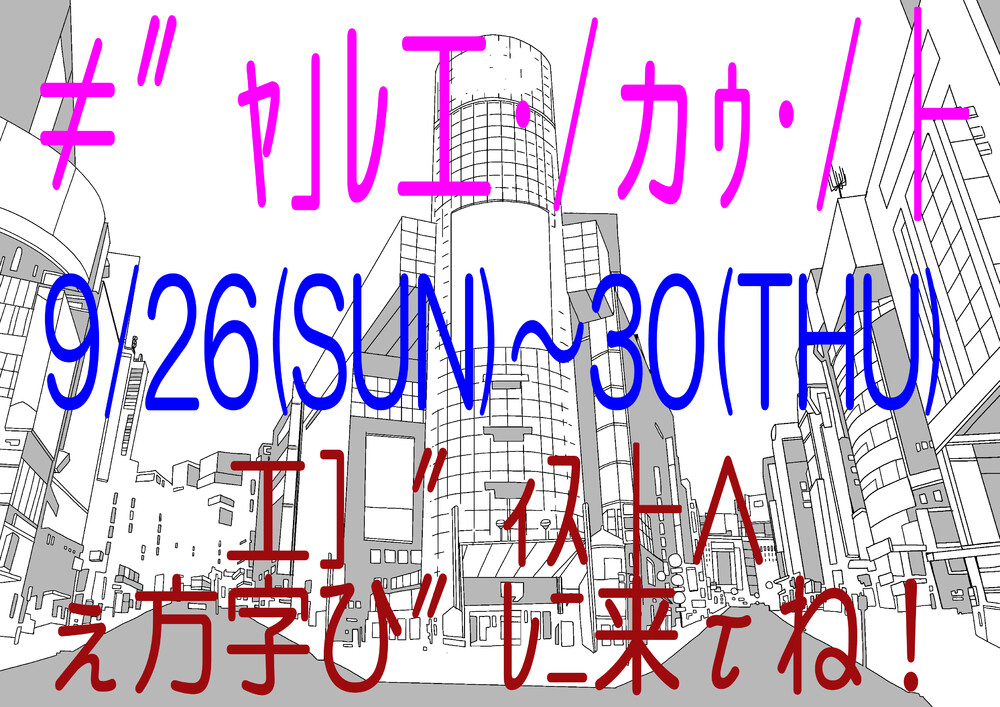 9/26(日)~30(木) ギャルエンカウント@エゴイスト(梅田)