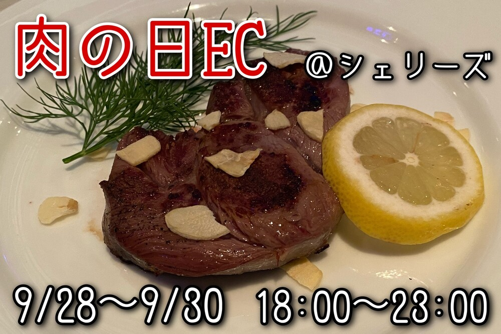 9/28~9/30 肉の日EC @シェリーズ