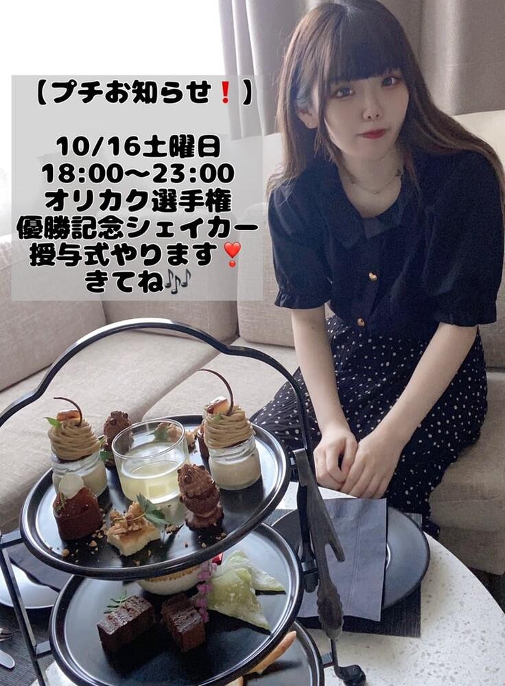10/16 ヤンヤンオリカク選手権優勝記念シェイカー授与式@アスタリスク