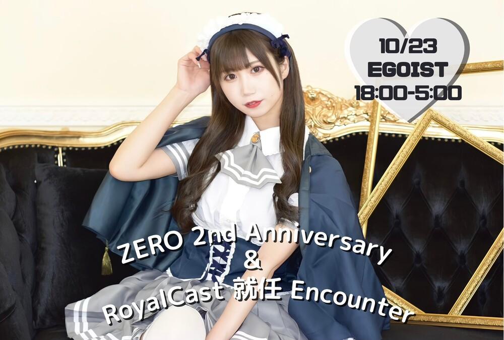 10/23(土) ゼロ2周年&ロイヤルキャスト就任エンカウント(18~翌5)@エゴイスト(梅田)