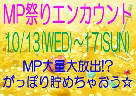 10/13(水)~17(日) MP祭りエンカウント@エゴイスト(梅田)