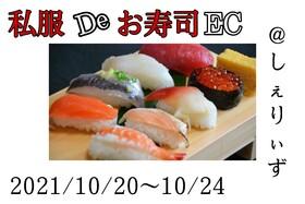 10/20~10/24 私服でお寿司EC @シェリーズ